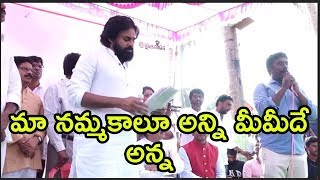 Pawan Kalyan Fan Super Speach About Pawan Kalyan  | Interacts with Palasa Victims | TTM