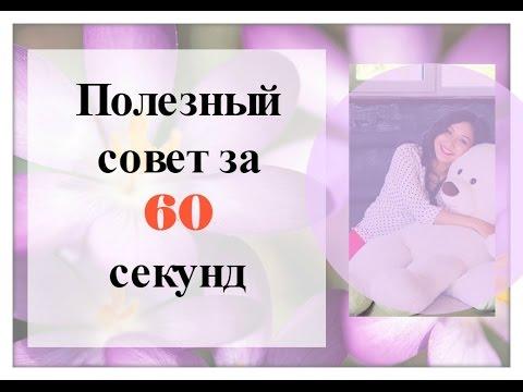 Полезный совет за 60 секунд от Салиховой Васили