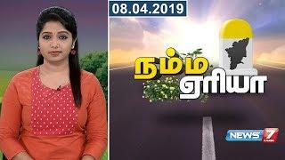Namma Area Morning Express News 08-04-2019