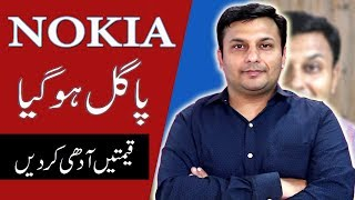 Nokia prices reduced | Big price change by Nokia | Nokia pagal hogya.