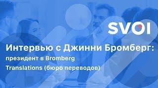Интервью с Джинни Бромберг: президент в Bromberg Translations (бюро переводов)