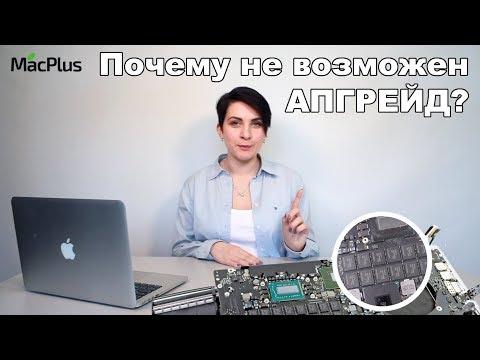 Почему на MacBook Pro Retina и Air нельзя увеличить оперативную память?