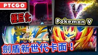 【PTCGO】劍盾新世代,Pokemon V取代 GX!兩大神獸卡面曝光!卡牌也有極巨化系統!| Pokemon卡牌 | rios arc 弧圓亂語