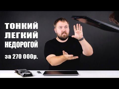 Недорогой и легкий ноутбук с GeForce GTX 1080 за 270 000р,
