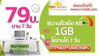 สำเนาของ ดูโปรเน็ต AIS วันทูคอล 3G/4G แบบราย 7 วัน