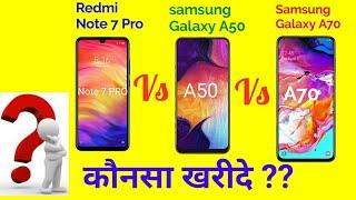 Redmi NOTE 7 Pro Vs Samsung Galaxy A50 Vs Samsung Galaxy A70, Camera, Battery, Processor in Hindi