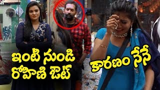 Rohini Out of Bigg Boss House | Rohini Elimination | Bigg Boss 3 Telugu 4th Week Elimination