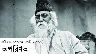 Majhe Majhe Tobo Dekha Pai [Rabindra Sangeet] by Oporinoto