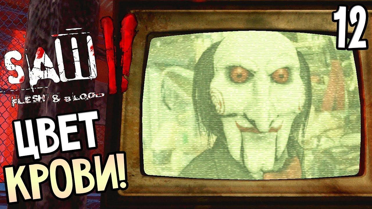Saw 2: Flesh and Blood ► Прохождение #12 ► ЦВЕТ КРОВИ!