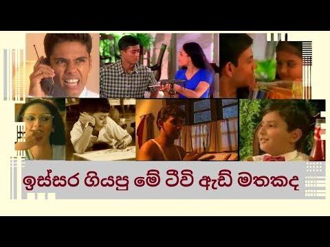 ලංකාවෙ පරන ටීවි ඇඩ්,Srilankan Old Tv Advertisements,srilankan Old Tv Commercials,ඉස්සර වෙළද දැන්වීම්