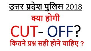 UP Police 2018 CUT OFF // UP Police 2018 Expected Cut Off // UPP 2018 CUT OFF / UPP 2018 RESULT Date