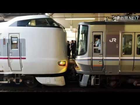 特急こうのとり、発車不能の快速電車を救援する ⇒ 車両連結して押す