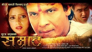 Nepali full Movie Samrat | Biraj Bhatt | Ruby Singh HD