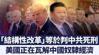 中共即將面臨蘇聯解體相似命運?美國要求「結構性改革」等於摧毀中共|專題報導|新唐人亞太電視