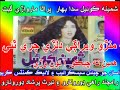 Manro Veragi Dilri Chari Thayi Hameen Te Chheko AA Ton Ware- Fozia Gudi HD thumbnail