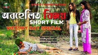 অবহেলিত বিজয় | Abohelito Bijoy | New Bengali  short Film | Victory day Special 2017 | By Rashed Khan