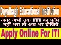 dayalbagh educational institute || Apply Online For ITI