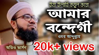 popular song of aynuddin al azad rh.