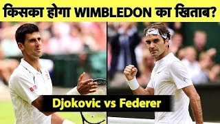 WIMBLEDON: FEDERER & DJOKOVIC in Battle for Title | Sports Tak