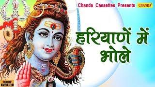 भोले बाबा के हिट भजन : हरयाणे में भोले || Suraj SG || Biggest Hit Bhole Baba Song || Shiv Bhajan