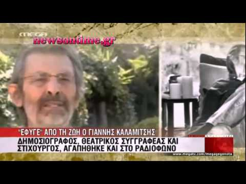 newsontime.gr  - Έφυγε  από την ζωή ο Γιάννης Καλαμίτσης
