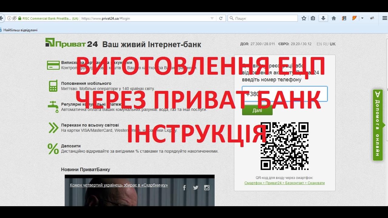 Как сделать электронную подпись самому в приват 24