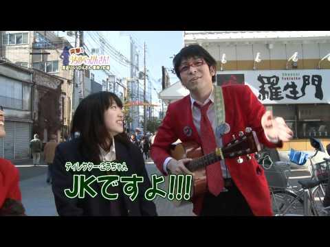2011年2月7日突撃!うちのべっぴんさん!『見返りべっぴんさん編』