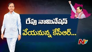 CM KCR to File Nomination Tomorrow from Gajwel | Telangana Polls | NTV