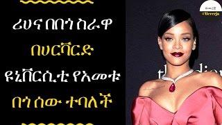 ETHIOPIA - Rihanna is named Harvard University's 2017 Humanitarian of…