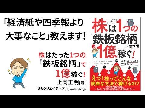 『株はたった1つの「鉄板銘柄」で1億稼ぐ!』PV