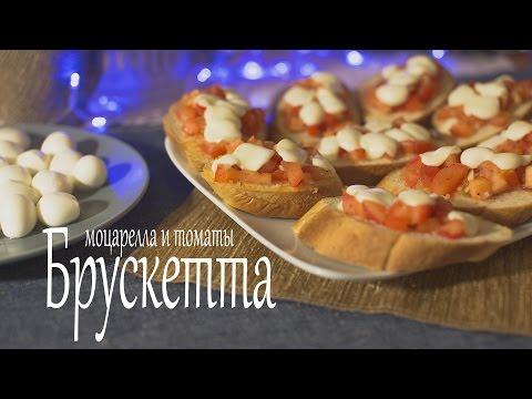 Брускетта томаты и моцарелла (Рецепты от Easy Cook)