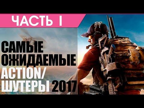 Самые ожидаемые action/шутеры 2017 года - Часть 1