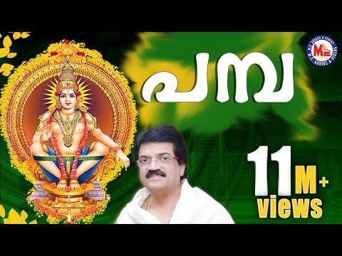 പമ്പ | PAMBA | Ayyappa Devotional Songs Malayalam | M.G.Sreekumar