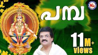 Pamba | Malayalam Devotional Album | Audio Jukebox