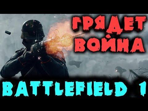Грядет война - Battlefield 1 Самый крутой замес