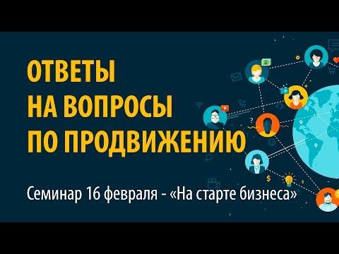 Семинар по интернет-продвижению 2016 - ответы на вопросы - Семинар 1 часть 8