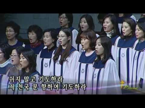 쉬지말고 기도하라,  2016.11.27.,  선한목자교회 할렐루야찬양대,  지휘 이경구 권사
