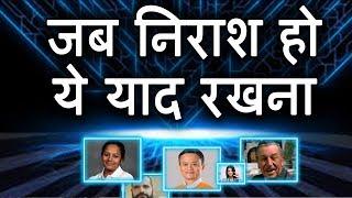 Download जब निराश हो ये याद रखना : Powerful Motivational Video in Hindi by Him-eesh 3Gp Mp4