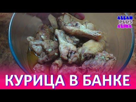 Как готовить в банке - видео