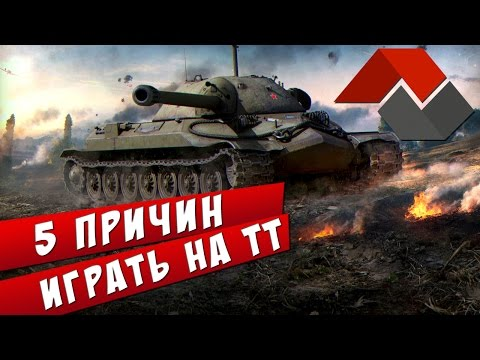 [WoT | World of Tanks] ► 5 ПРИЧИН ИГРАТЬ НА ТТ ◄