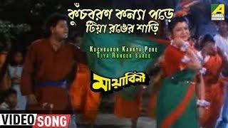 Kuch Baran Kannya Pare - Md. Aziz & Anuradha Padawal - Mayabini