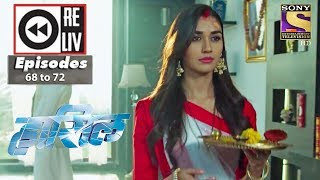 Weekly Reliv - Haasil - 5th Feb to 9th Feb, 2018 -  Episode 68 to 72