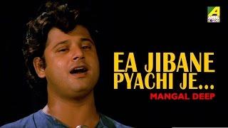 Ea Jibane Pyachi Je   Mangal Deep   Bengali Movie Song   With Lyrics   Tapas Paul   Bappi Lahiri