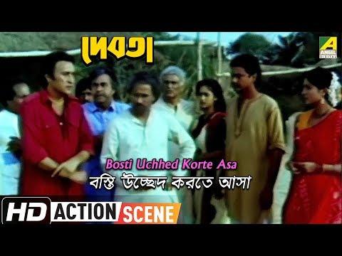 Bosti Uchhed Korte Asa | Action Scene | Victor Banerjee, Debashree Roy