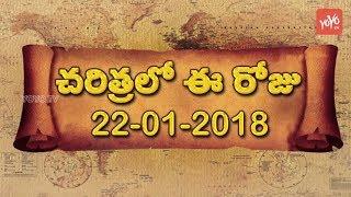 Akkineni Nageswara Rao చరిత్రలో ఈ రోజు | Today's In History | January 22nd 2018