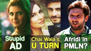 Momina's Stupid Ad, Chai Wala's U Turn & Afridi in PMLN? This is Crazy!