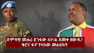 Mehari Degefaw Sends A Video Message To Colonel Demeke Zewedu