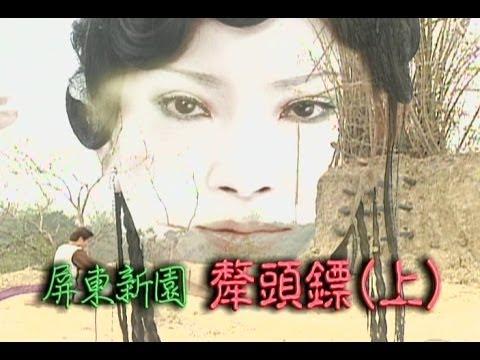 台劇-台灣奇案-屏東新園犛頭鏢