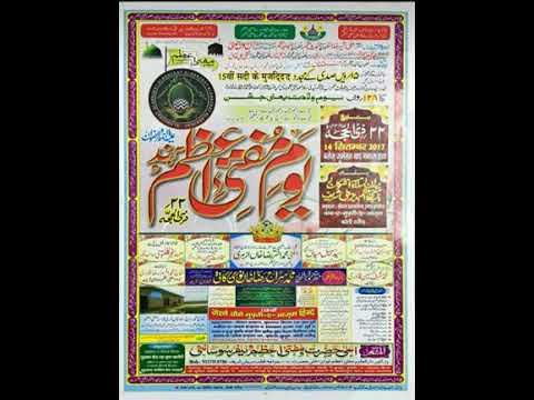 14/09/2017. Youm e mufti aazam by Moulana sakhabat husain Warkati Qadri
