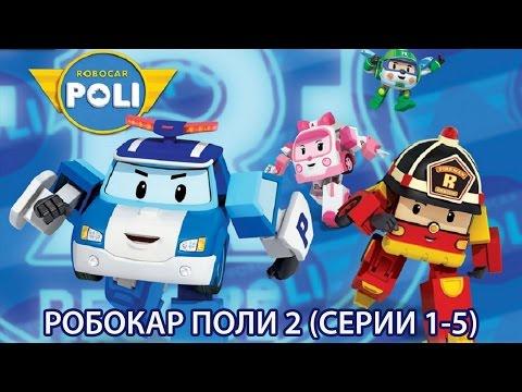 Робокар Поли - Новый сезон - Все серии подряд - Сборник 1 (HD)